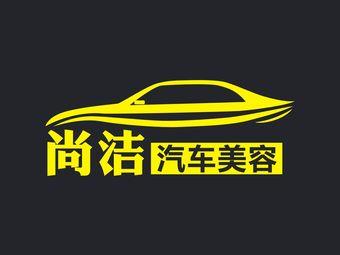 台山尚洁汽车美容工作室
