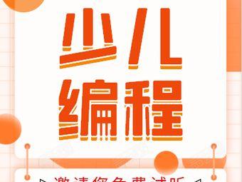 新创客机器人(乐高机器人-兴华街店)