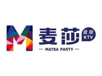 麥莎KTV
