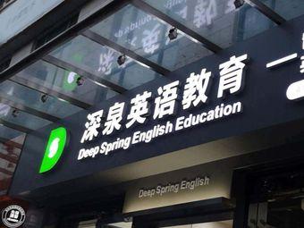 深泉英语教育