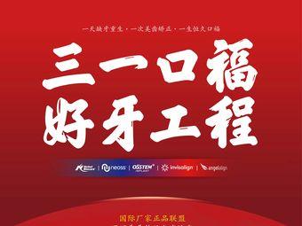 佳士洁口腔·矫正·种植联合中心(新吴店)