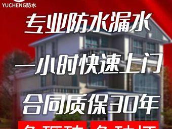 禹诚防水补漏公司(中山店)