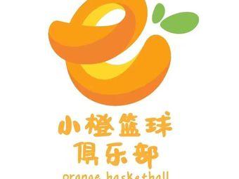 小橙篮球俱乐部(金鹰天地店)