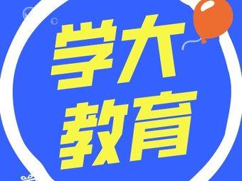 学大教育(时代广场校区)