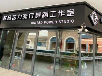 联合动力流行舞蹈工作室(万达店)