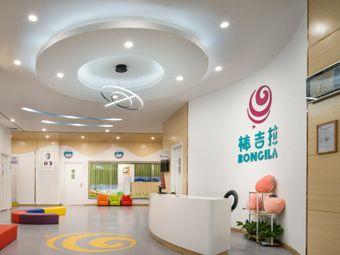 棒吉拉国际早期教育机构惠阳中心(惠阳中心)