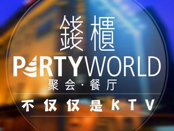 钱柜party world(惠新店)