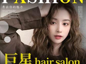 巨星 Hair Salon(花桥绿地店)