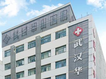 武汉华夏医院