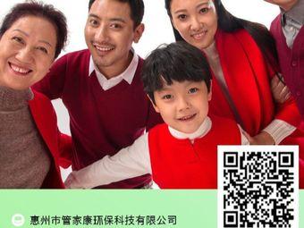 惠州市管家康环保科技有限公司