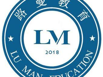 路曼教育(合肥校区)
