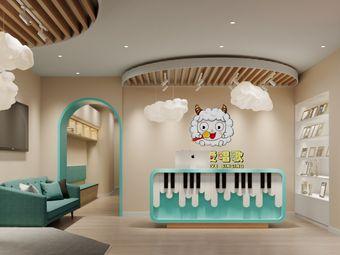 肖恩钢琴艺术中心