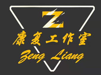 Z康复工作室·运动培训·健身·拳击
