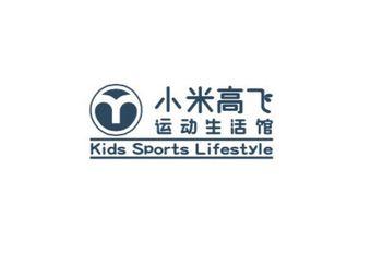 小米高飞运动生活馆(哈尔滨王府井店)