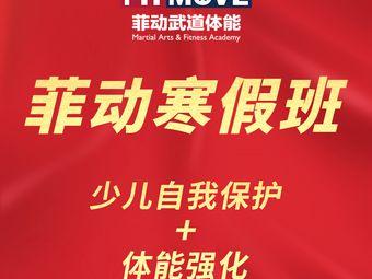 菲动儿童武道体能中心(江宁太阳城店)