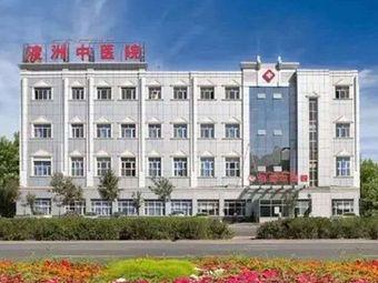 新疆渡洲中医医院