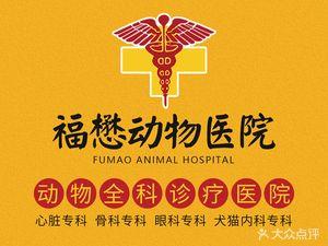 福懋宠物医疗中心