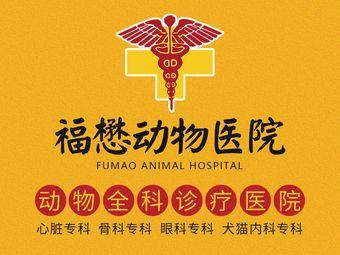 福懋动物医院24小时急J诊(岭南大道店)