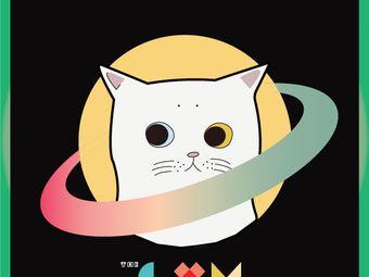 猫也画作 撸猫·油画·DIY(之心城店)