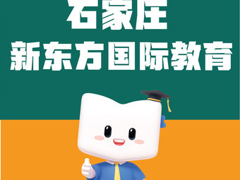 新东方留学考试中心(勒泰校区)