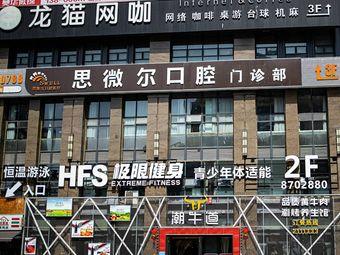 HFS极限健身(石桥铺店)