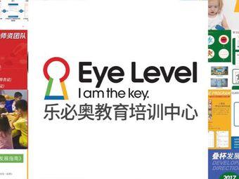 乐必奥教育培训中心Eye Level