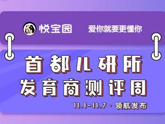 悦宝园国际儿童教育中心(东区旗舰店)