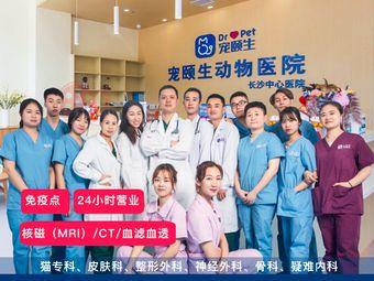 宠颐生中心动物医院(24小时急重症转诊中心)