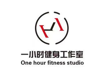 一小时健身工作室