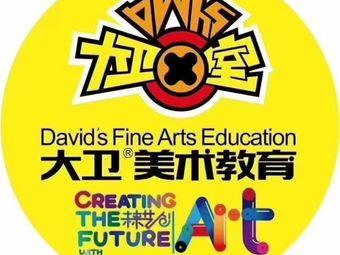 大卫美术教育(万达校区)