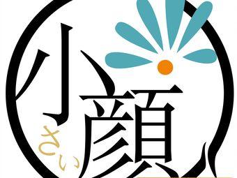 SEAS小顏·日本整骨美肌サロン(万象城店)