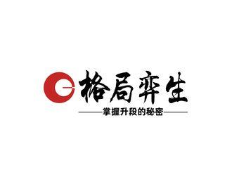格局弈生·少儿围棋教育(历下店)
