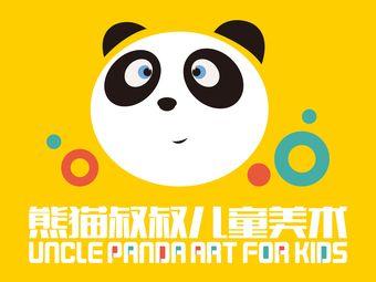 熊猫叔叔儿童美术(银河城店)