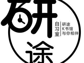 研途k书房(农大分店)