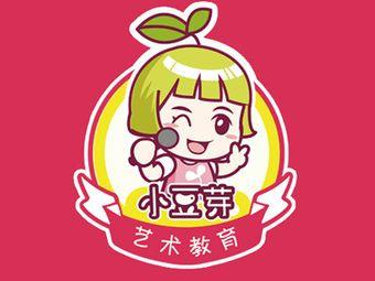 小豆芽艺术殿堂(五港校区)
