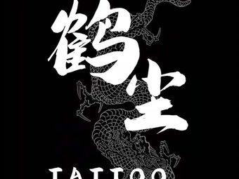 鹤尘刺青纹身studio(万达店)