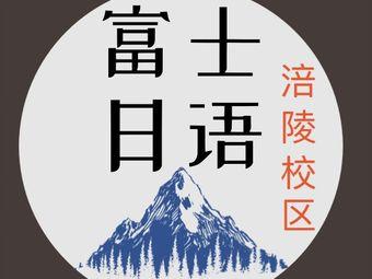 富士日语(涪陵长师校区)