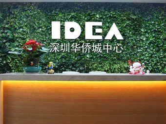 恩启IDEA深圳华侨城中心自闭症康复研究(恩启IDEA华侨城中心)