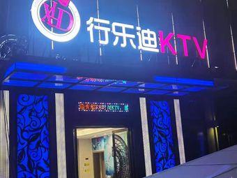 行乐迪KTV