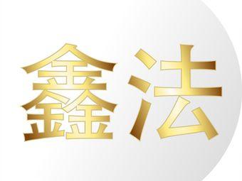 鑫法网全国法律咨询平台宁波中心