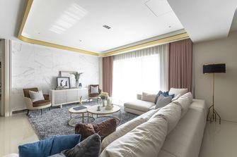 15-20万120平米四室两厅轻奢风格客厅效果图