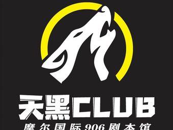 天黑club剧本·探案(摩尔店)