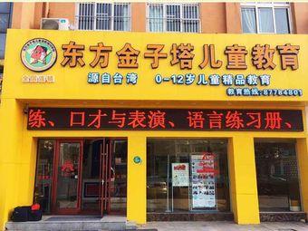 东方金子塔儿童潜能培训学校(扬州分校)