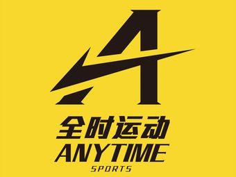 anytime24小时智能健身房(赛博数码广场店)