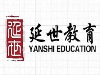延世韩语·英语培训学校