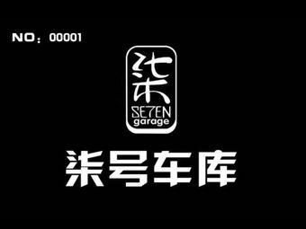 柒号车库(高新旗舰店)