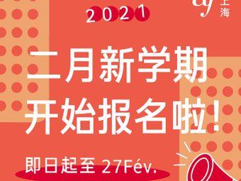 上海法語培訓中心(虹口校區)