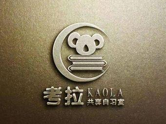 考拉共享自习室(五泉店)