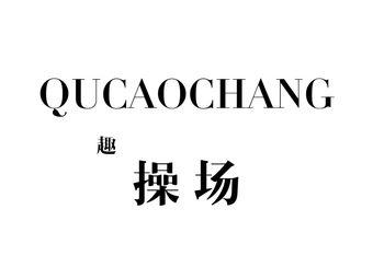 操场QU CAO CHANG