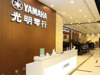 雅马哈钢琴旗舰店·培训中心(光明琴行)
